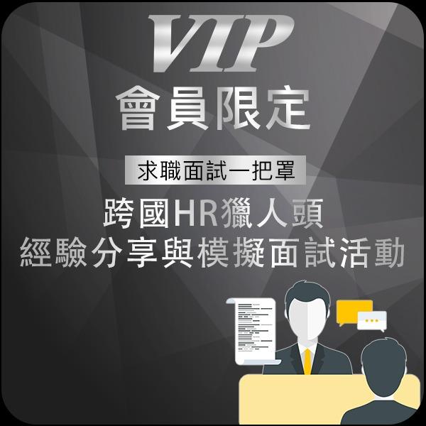 【會員限定】0531(五)求職面試一把罩!跨國HR獵人頭經驗分享與模擬面試活動