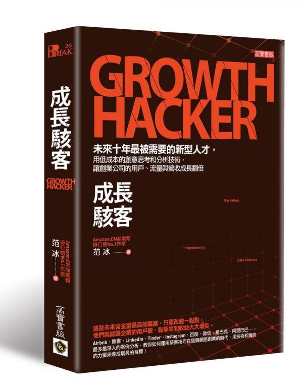 成長駭客:未來十年最被需要的新型人才,用低成本的創意思考和分析技術,讓創業公司的用戶、流量與營收成長翻倍