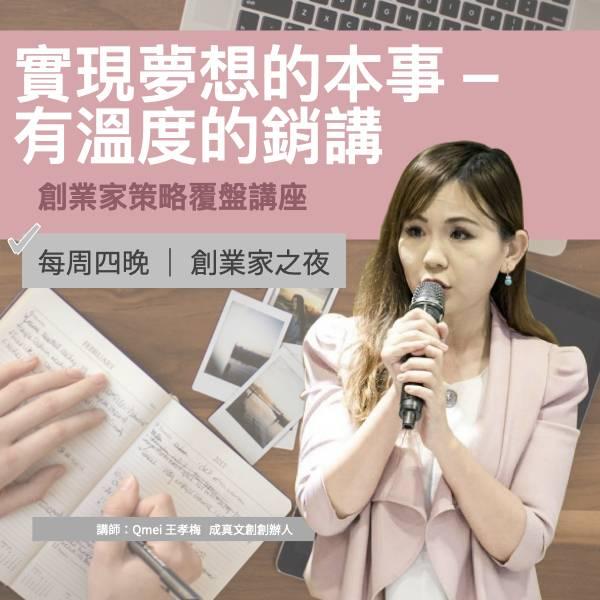 8/27 實現夢想的本事 - 有溫度的銷講-成真文創負責人  王孝梅