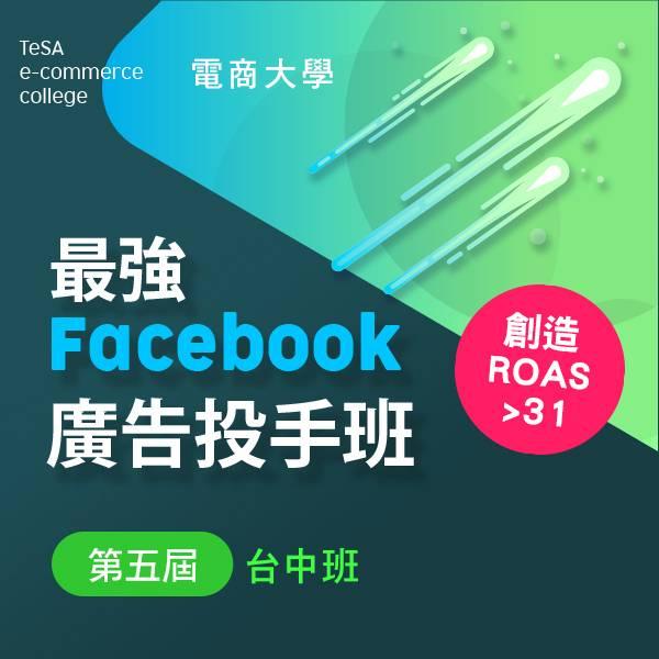 【電商大學-第五屆台中班】Facebook廣告投手班(4/14開課)|晚鳥價$34,999 電商大學,FB,廣告,ROAS