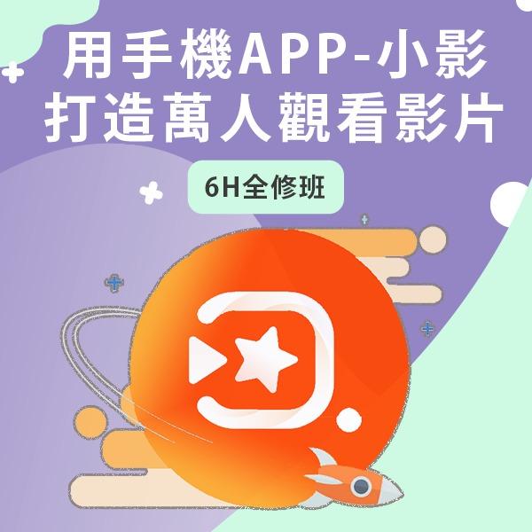 【台北】用手機APP小影打造萬人觀看影片 貝克大叔,林貝克,限時動態,影,小影,手機做影片