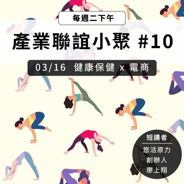 3/16【健康保健╳電商】產業聯誼小聚 #10
