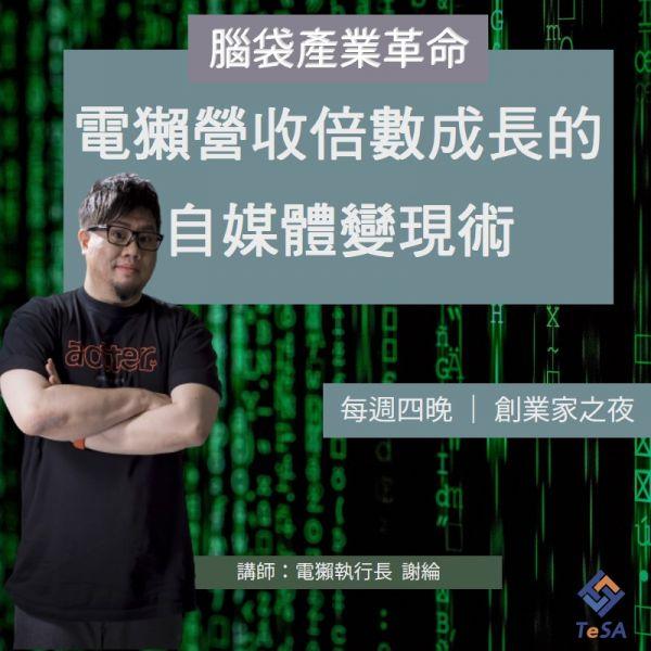 10/29 腦袋產業革命,電獺營收倍數成長的自媒體變現術 - 電獺執行長 謝綸