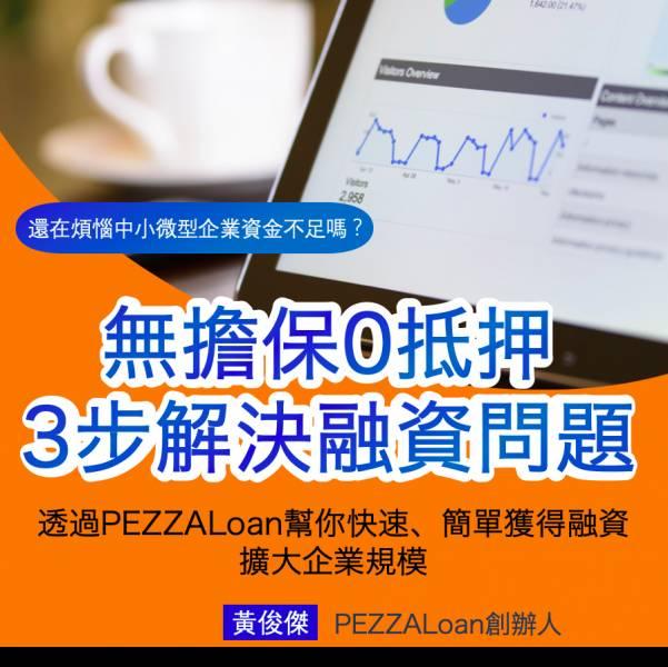 無擔保 0 抵押,3 步解決融資問題說明會-PEZZALoan
