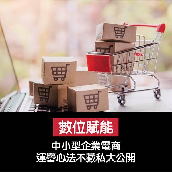數位賦能!4/28(三)中小型企業電商運營心法不藏私大公開