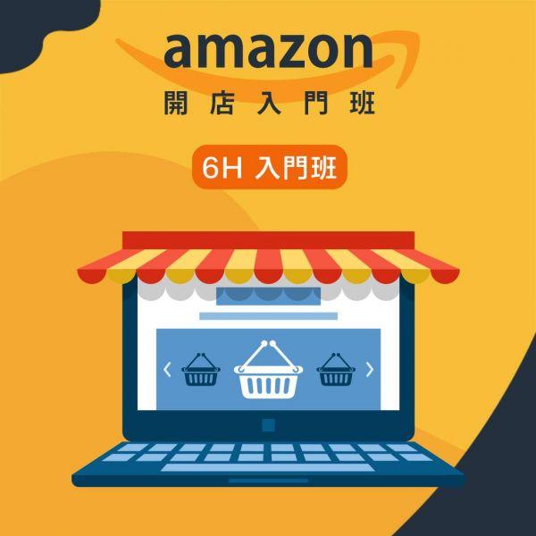 Amazon開店入門班|早鳥價 $4,200 Amazon 開店
