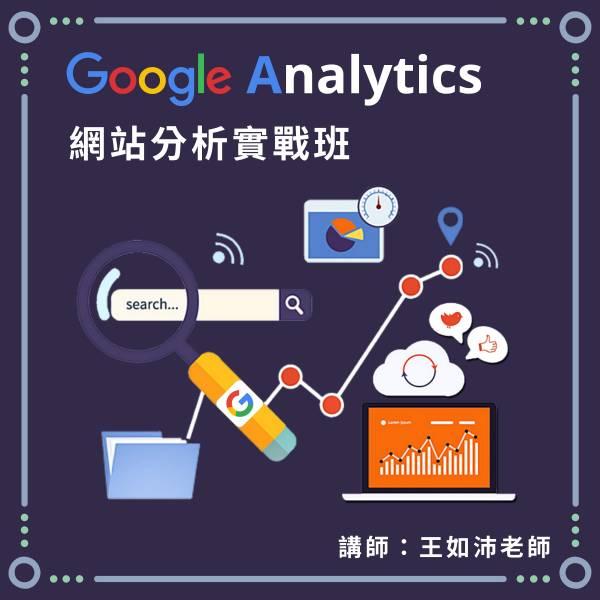 0725 Google Analytics 網站分析 6H 實戰班 (內容網站解讀班)