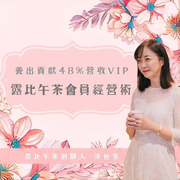 【重播】養出貢獻 48% 營收 VIP,露比午茶會員經營術 - 露比午茶 創辦人 洪怡芳