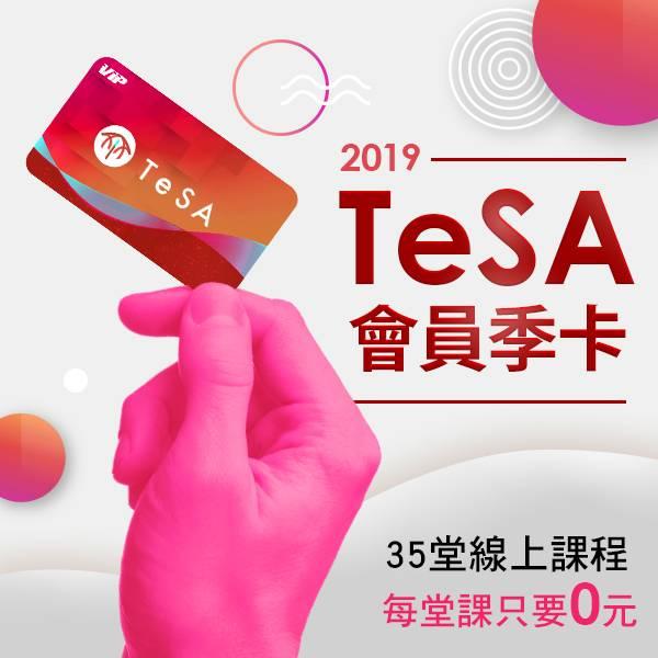 2019TeSA會員季卡 TeSA會員卡,電子商務