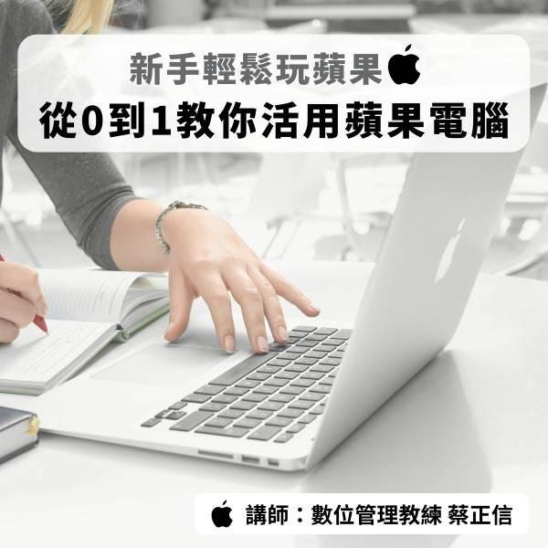 5/25(二)新手輕鬆玩蘋果 -從零到一教你活用蘋果電腦 (2H)