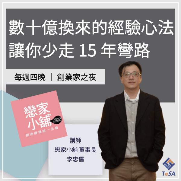 數十億換來的經驗心法,讓你少走 15 年彎路 - 戀家小鋪創辦人 李忠儒 ∣ 週四創業家之夜