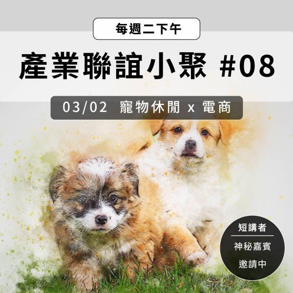 3/02  【寵物休閒╳電商】產業聯誼小聚 #08