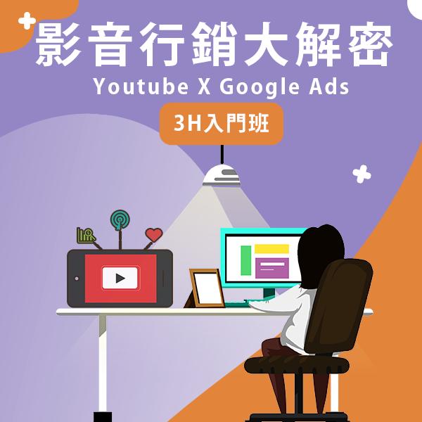 【影音行銷大揭密】Youtube X Google Ads google ads 關鍵字  影音行銷