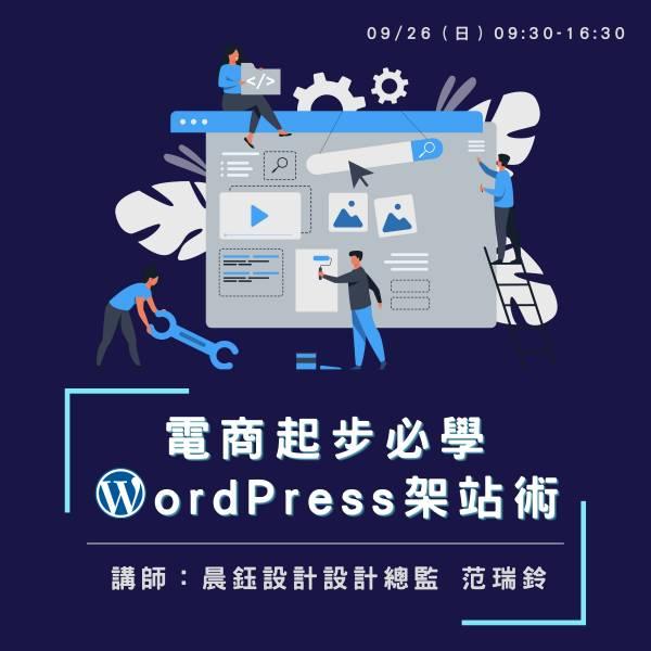 【線上直播課】快速做好一頁式網站!9/26 電商起步必學WordPress架站