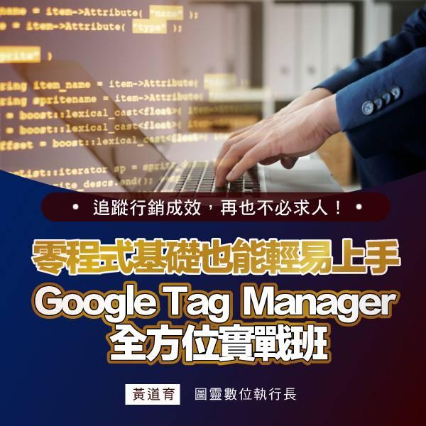 實戰技能養成|Google Tag Manager 全方位實戰班 GTM 黃道育 解題王
