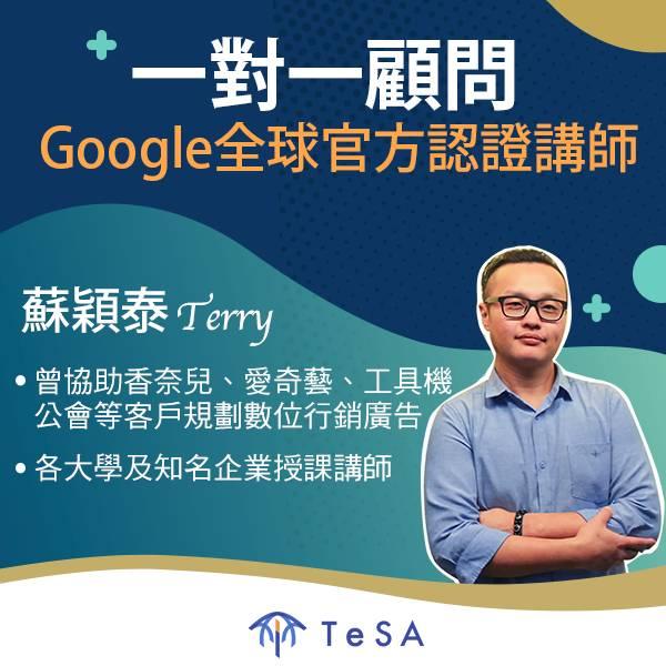 【一對一顧問】Google影音關鍵字+影音關鍵字廣告 顧問