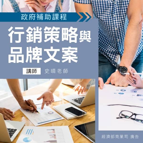 政府補助課程|811 行銷策略與品牌文案