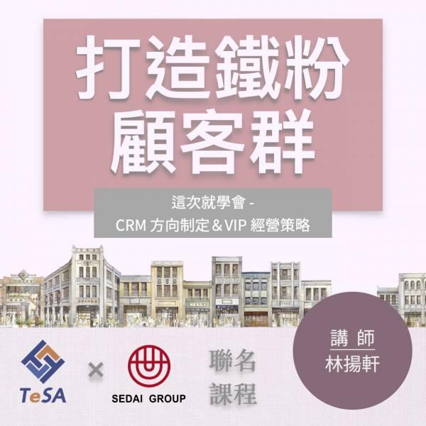 TeSA X 大學埕系列|10/14 打造鐵粉顧客群