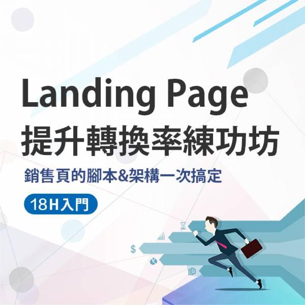 【Landing page】提升轉換率練功工作坊 銷售頁, landing page, Optmize , GTM, GA,邱煜庭,黃道育,實戰,電商大學,