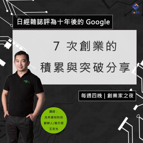 日經雜誌評為十年後的 Google,7 次創業的積累與突破分享 - 光禾感知科技 創辦人/執行長 王友光 ∣ 週四創業家之夜