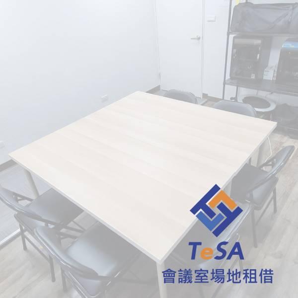 TeSA 會議室場地租借