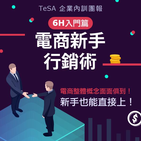 【公司人少?就來企業內訓團報班】6H入門篇:電商新手行銷術|會員請索取優惠碼