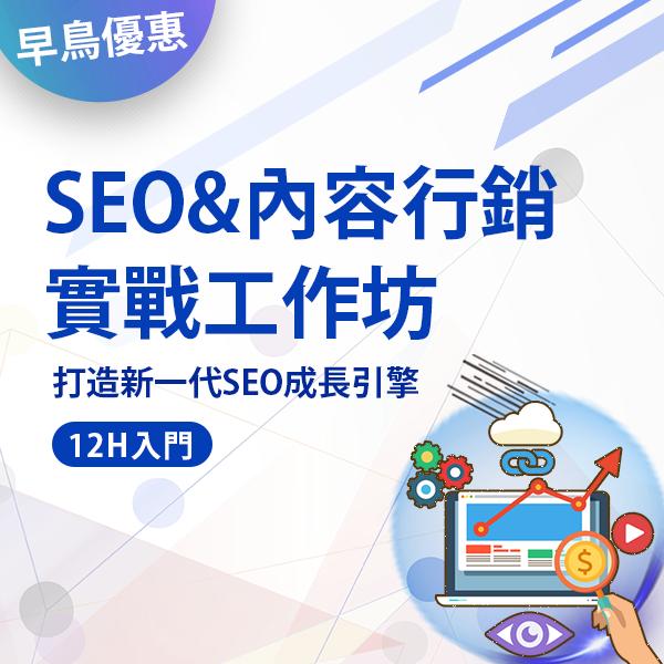 【打造新一代SEO成長引擎】SEO&內容行銷實戰工作坊