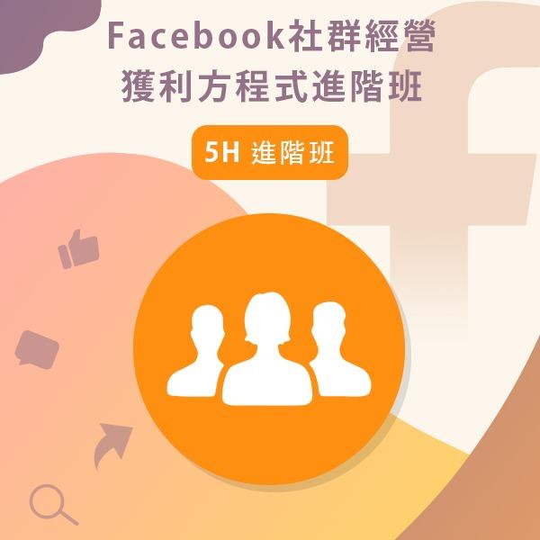 facebook社群經營獲利方程式實戰進階班 早鳥價$3,000