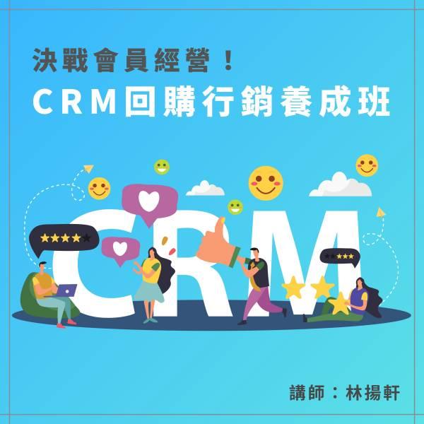 實戰技能養成|4/29 第 5 梯 CRM 回購行銷養成班