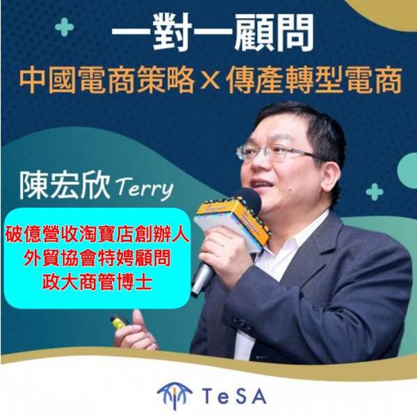 【一對一顧問】中國電商策略X傳產轉型電商 顧問、中國電商、轉型電商、策略