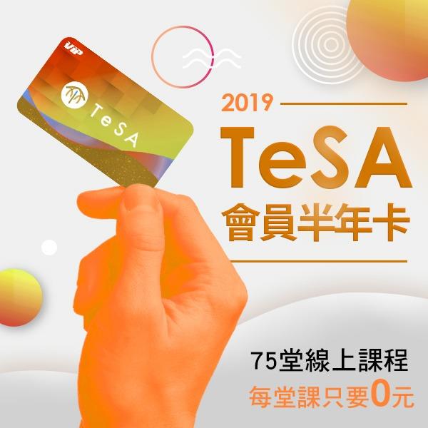 2019TeSA會員半年卡 TeSA會員卡,電子商務