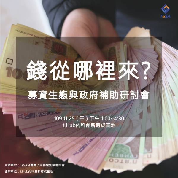11/25(三)錢從哪裡來?募資生態與政府補助研討會