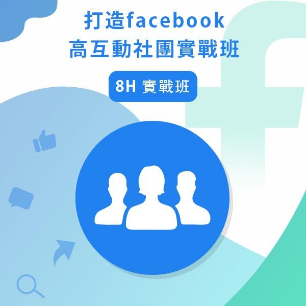 打造facebook高互動社團實戰初階班|早鳥價$5,800