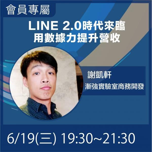 0619(三)LINE 2.0時代來臨,用數據力提升營收