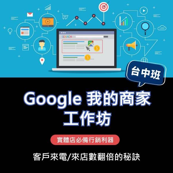 TeSA X 放大  0515 Google 我的商家工作坊 [台中班]