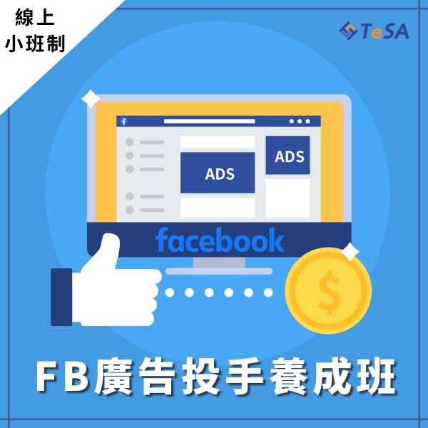 線上小班制 Facebook 廣告投手班(連續六週共 40.5 hrs) Landing Page, 銷售頁面