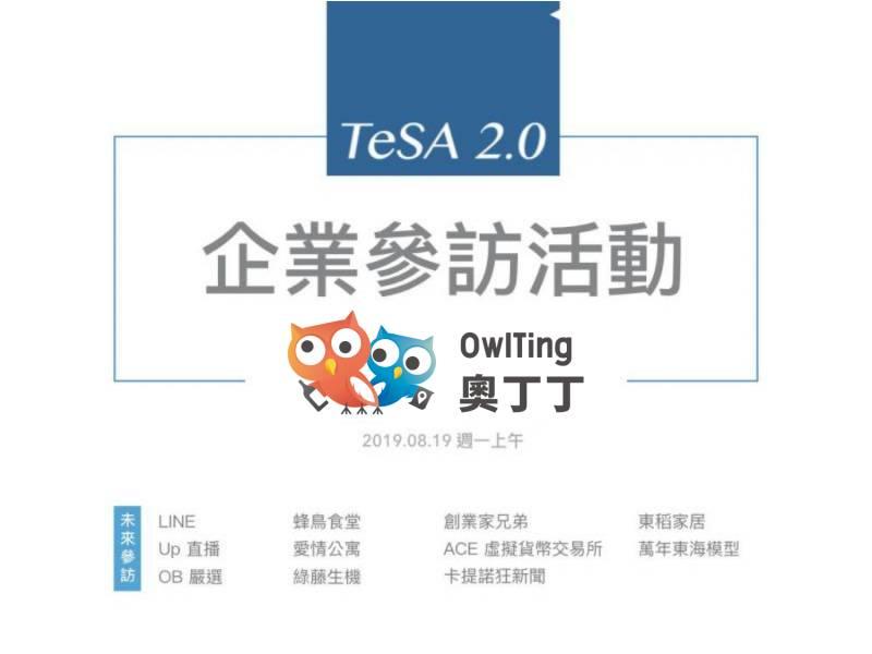 TeSA企業參訪團-8/19(一)奧丁丁 區塊鏈,杜拜,旅遊,獨角獸