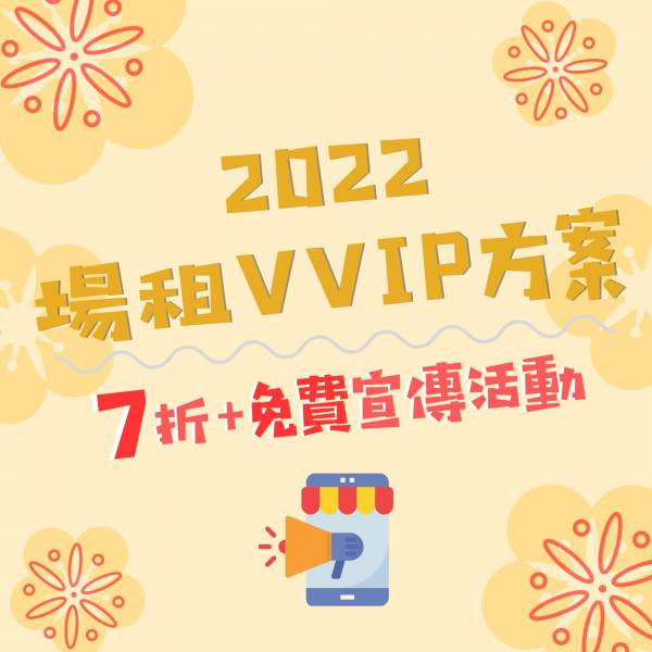 2022 場租VVIP方案-享七折優惠+免費活動組宣傳 [限15組]