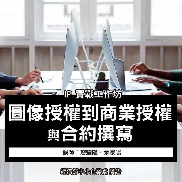 品牌 IP 創作與授權實戰工作坊 9/17 圖像授權到商業授權與合約撰寫(早鳥優惠中)