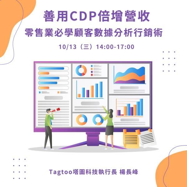 【線上授課】10/13(三)善用CDP倍增營收!零售業必學顧客數據分析行銷術
