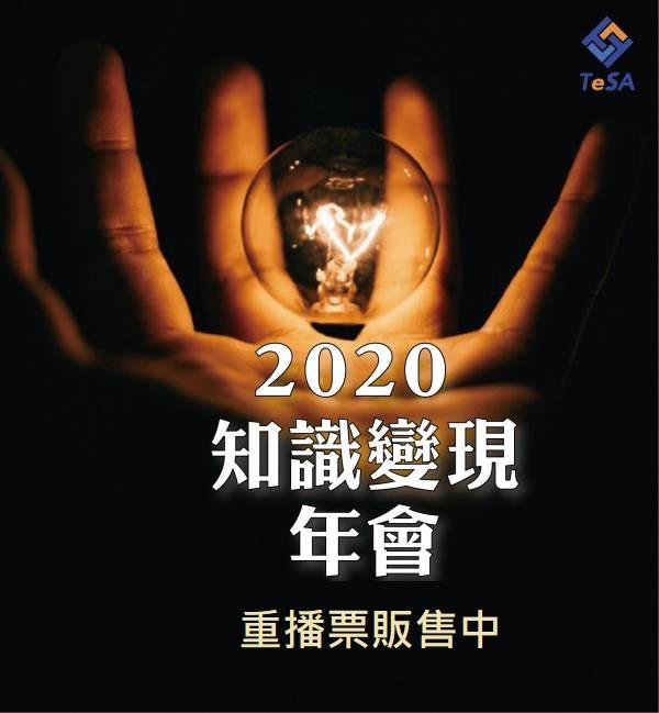 【重播】2020 知識變現年會-7 大內容經濟的獲利新機