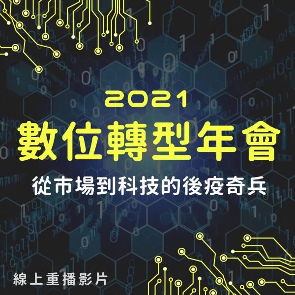 【線上實錄影片】2021數位轉型年會,從市場到科技的後疫奇兵
