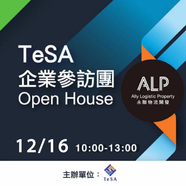 TeSA 企業參訪團|12/16 (三) 永聯物流開發 (參訪對象須為實體與網路零售業者)