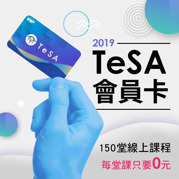 2019TeSA會員卡 TeSA會員卡,電子商務