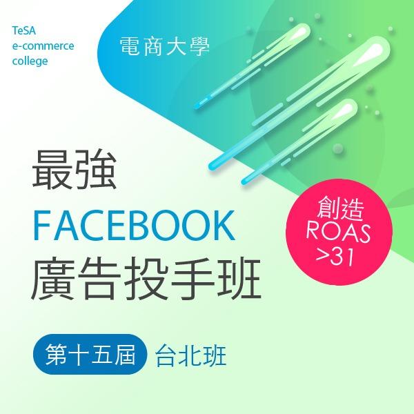 【電商大學-第十五屆台北班】Facebook廣告投手班(8/25開課) 電商大學,FB,廣告,ROAS