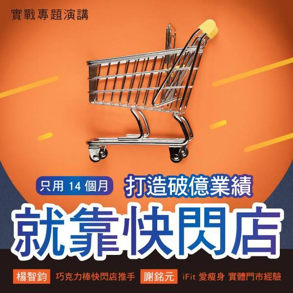 實戰專題演講 12/20 就靠快閃店!只用 14 個月打造破億業績-楊智鈞、謝銘元
