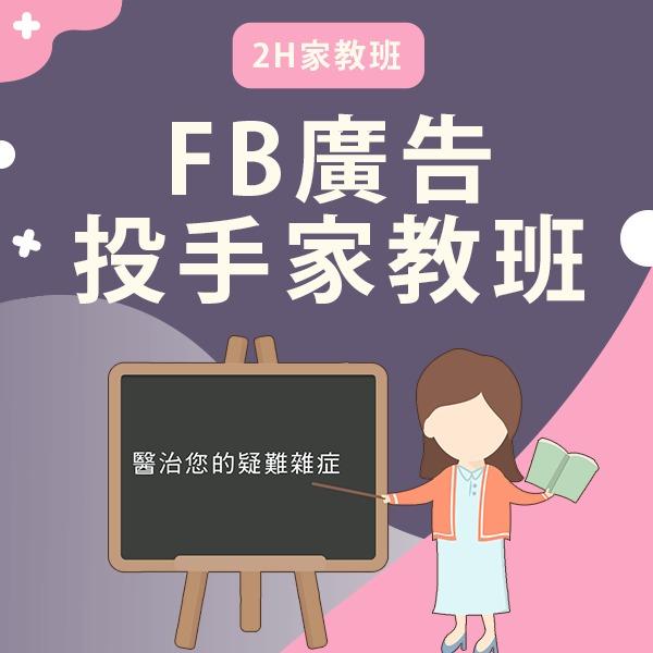 【FB廣告投手家教班】醫治您的疑難雜症