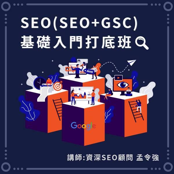 [確定開班] 9/18 SEO 基礎入門打底班 (SEO+GSC)