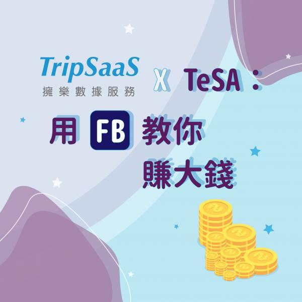 Tripsaas X TeSA:用FB教你賺大錢