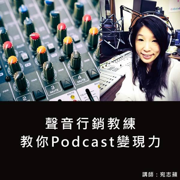0609 聲音行銷教練教你Podcast變現力 (線上小班制)